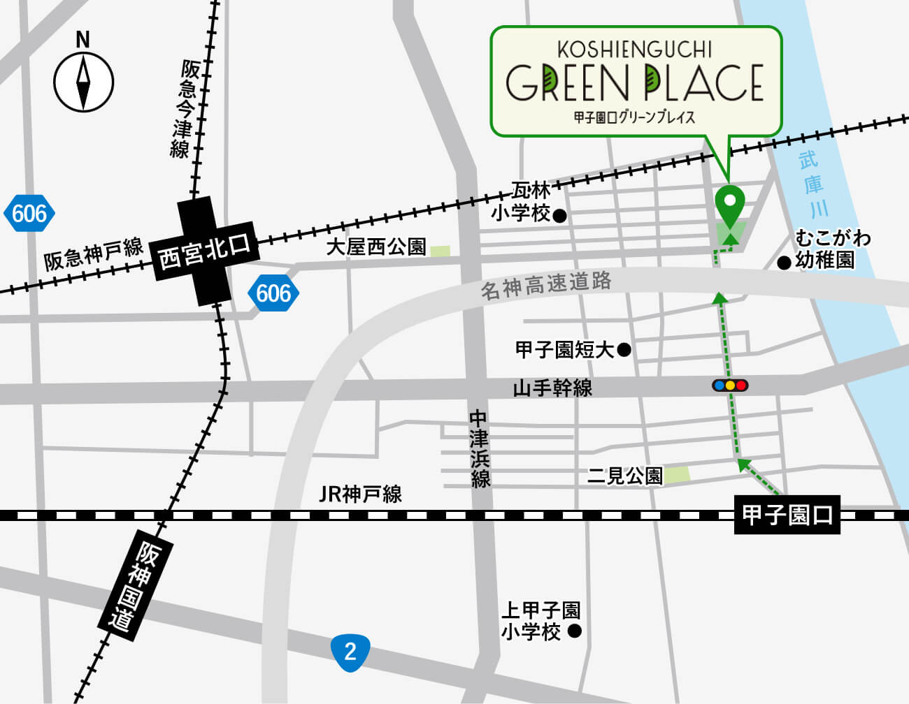 甲子園口グリーンプレイスへの行き方