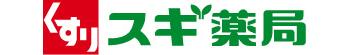 スギ薬局 ロゴ