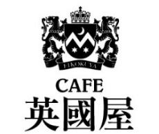 カフェ英國屋